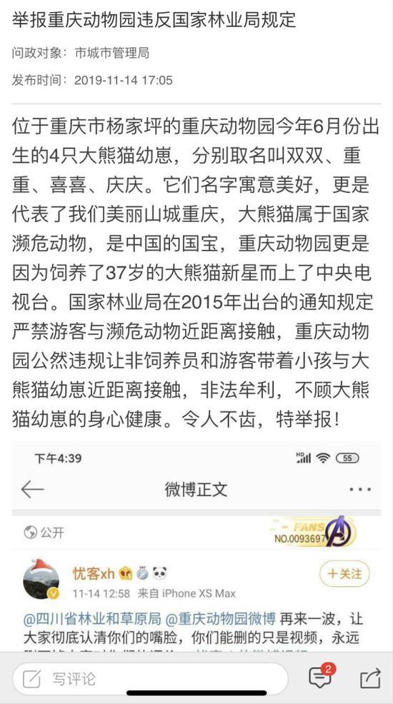 爆料人在重庆市问政平台发布信息。图片来源网络,华龙网发