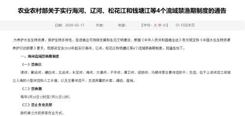 天津:本周,海河流域迎来禁渔期!