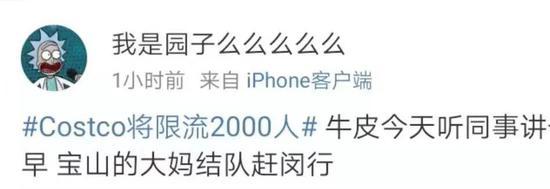 微博截图:消费者由宝山远赴闵行购物