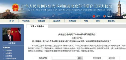 图片来源:中国驻英使馆网站截图。