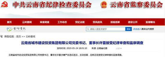 图片来源:云南省纪委监委官网截图