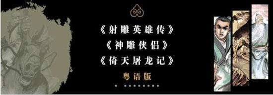 普通话和粤语版有声书