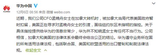 ▲华为官方微博截图