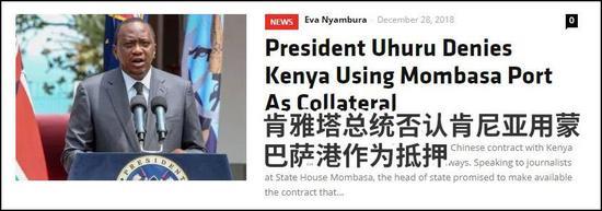 (图片来源:肯尼亚当地媒体)