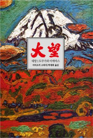 朴槿惠爱读的《大望》被禁售了(韩媒Heraldcorp)