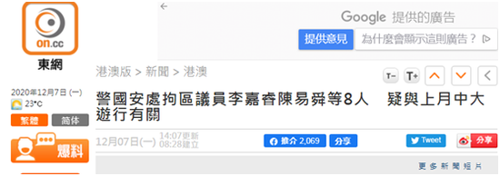 港媒:港警国安处拘捕区议员李嘉睿、陈易舜等8人