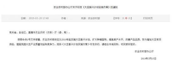 ▲中国农业农村部官网截图