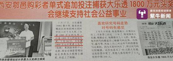 姚先生在媒体报道中发现,   中1800万的主并未领取1000万。