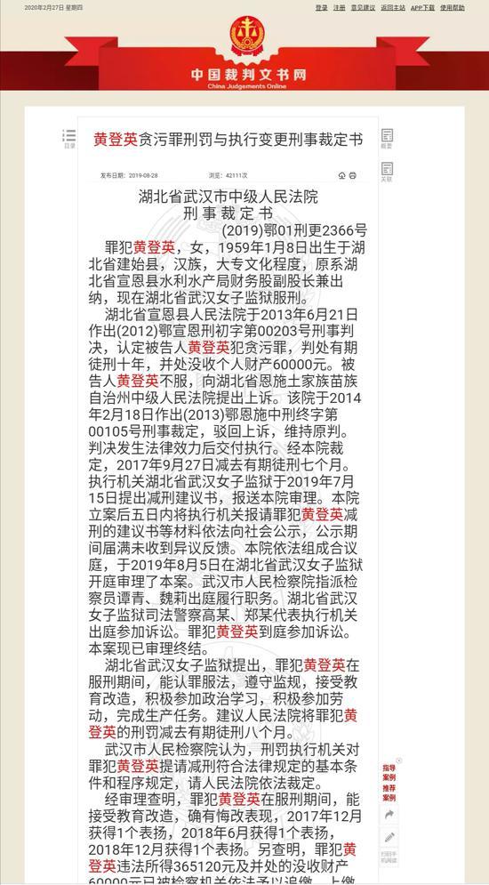 湖北省监狱管理局回应离汉进京黄女