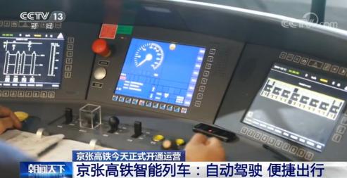 △配備有智能模塊的高鐵列車操控臺