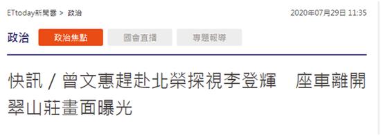 台媒:李登辉夫人曾文惠赶赴台北荣民总医院