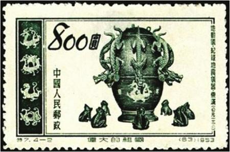 """1953年中国发行的""""张衡地动仪""""邮票。"""