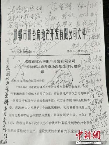 2008年,时任邯郸市当局领导在种畜场改制请示文件上批示(复印件) 王天译 摄