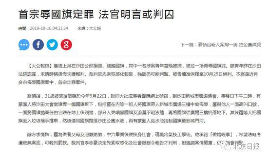 香港首宗侮辱國旗案定罪 法官明言或判監