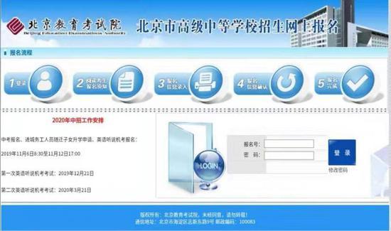 北京中考6日启动报名 九类非京籍考生同期报名