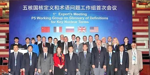 After China signed the Treaty on the Non-Proliferation of Nuclear Weapons, it has actively implemented it. The picture shows the first meeting of the working group on the definition and terminology of the five nuclear powers held in Beijing from September 27 to 28, 2012.