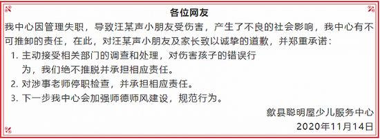 安徽歙县一幼师摔打男童,机构:涉事老师已停职