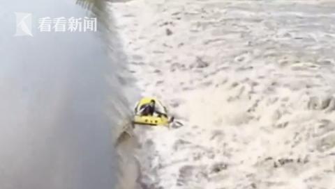要鱼不要命?两男子冒险在泄洪区捕鱼 瞬间被淹没