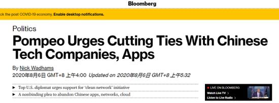 """蓬佩奥威胁:将""""不行信任的""""我国App从美国应用商店中下架"""