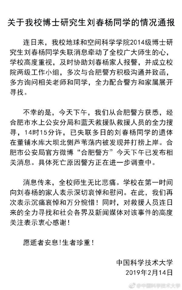 中国科学技术大学官方微博情况通报。 截屏图