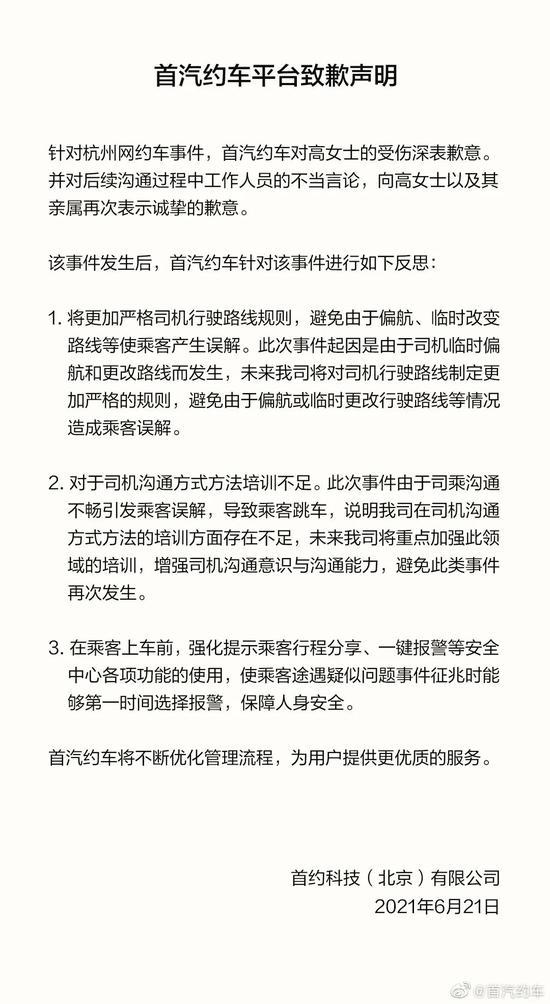 ▲来源:首汽约车微博