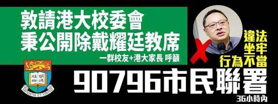 香港市民呼吁港大开除戴耀廷(图源:网络)