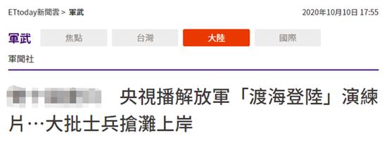 """台湾""""ETtoday信休云""""报道截图"""