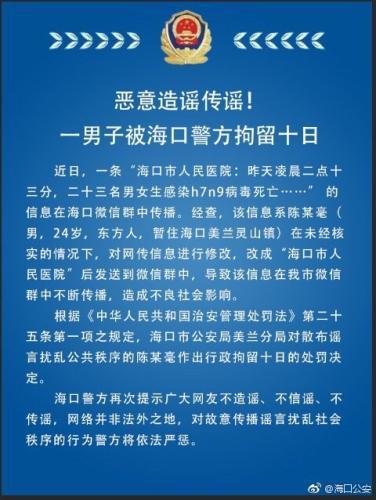 图片来源:海南省海口市公安局。