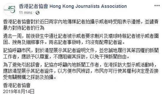 """""""香港记协""""8月14日声明截图"""