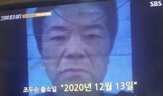 素媛案罪犯清晰長相公布 出獄后的趙斗淳仍將受到一對一監視