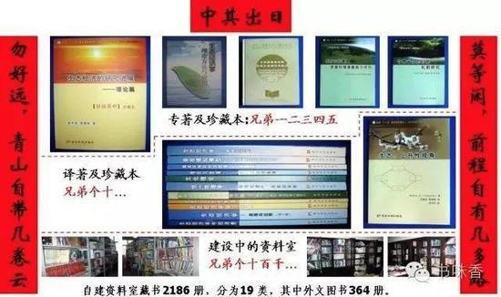 ▲徐中民对自己研究成果的总结,图片来自徐中民个人微信公众号。
