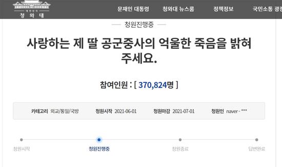 ·目前已有37万人在青瓦台网站投票,支持国家对李某自杀一事进行彻查。