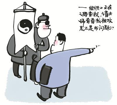 漫画 王铎 绘