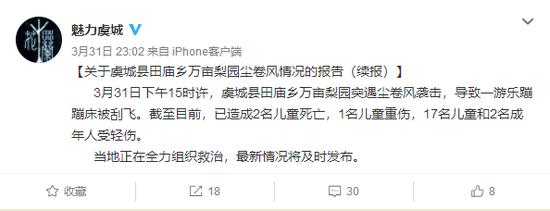 河南省商丘市虞城县委宣传部官方微博截图