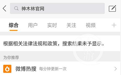 ▲神木林官网在新浪微博上被屏蔽。网页截屏