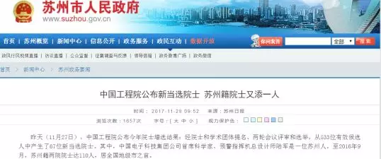 图片来源:苏州市政府网站截图