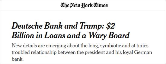 """《纽约时报》3月19日报道截图:德意志银行和特朗普:20亿美元贷款和""""谨慎的""""董事会"""