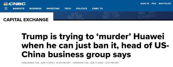 """美商界狠批特朗普""""谋杀华为"""":你有权力开枪吗?"""
