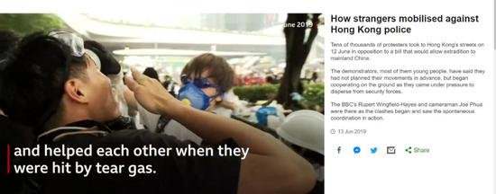 """BBC视频报道《陌生人如何组织起来抵抗香港警方》:""""他们被催泪瓦斯击中后互相帮助"""""""