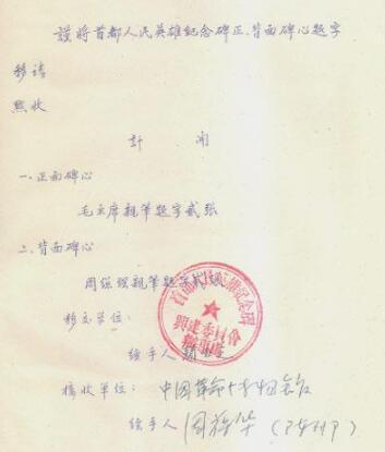 这张1960年5月的收据中写明:毛主席亲笔题字二张
