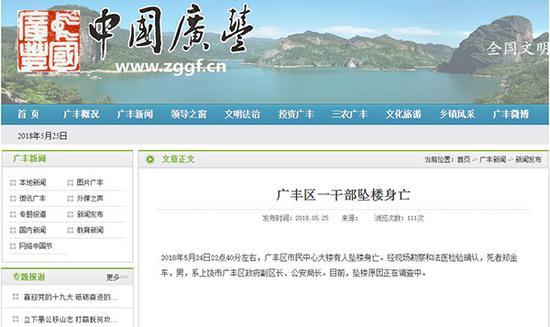 江西上饶广丰区副区长、公安局局长郑金车坠楼身亡,警方调查