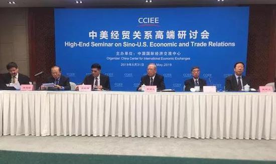 中美经贸关系高端研讨会