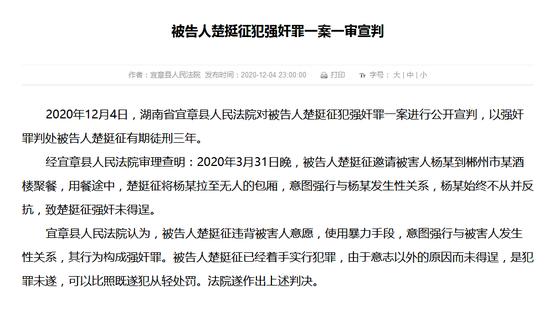 """媒体:楚挺征强奸案:是否被""""舆论绑架""""了?"""