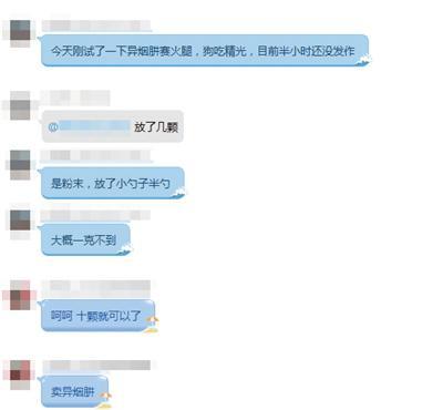 商议毒狗的QQ群里的座谈截图。网络截图