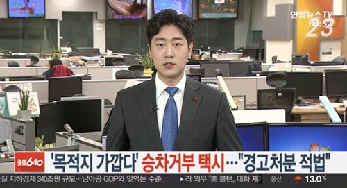 韩联社电视台报道截图