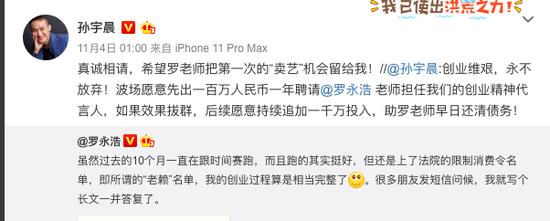 孙宇晨微博截图。