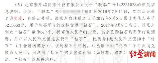 法院判决书显示,直至2017年8月8日,张漫账户累计充值521万余元。