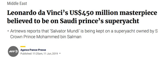 世界最贵名画下落曝光 疑似在沙特王储超级游艇上_德国新闻_德国中文网