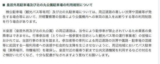 日本环境省公告/网站截图