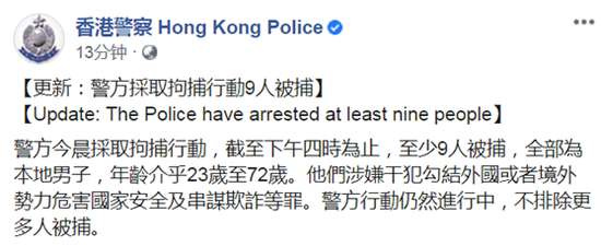 香港警方今晨采取拘捕行动 至少9人被捕